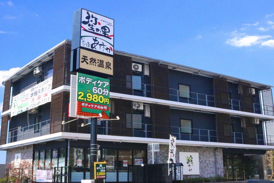 KSB Yayoinosato Onsen