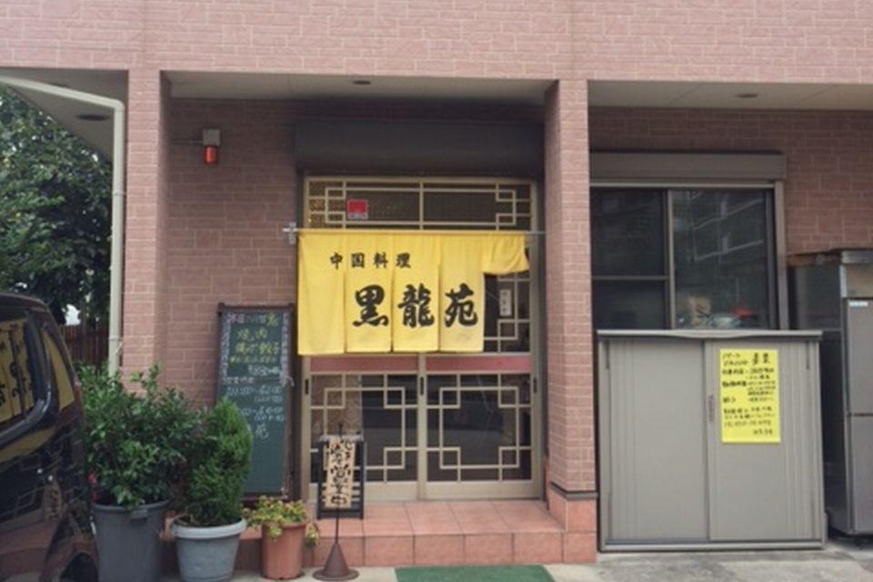 Chinese Restaurant Kokuryuen Fuseya