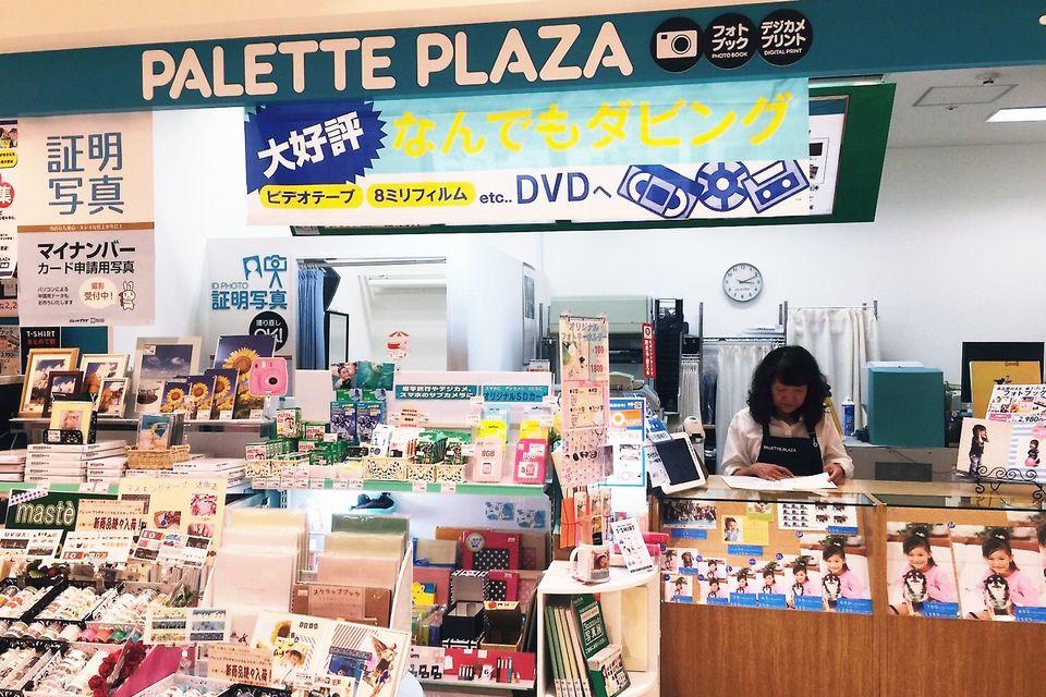 Palette Plaza