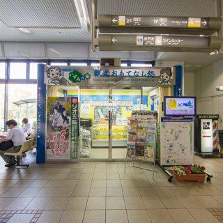 이즈미시 이즈미노쿠니 관광오모테나시(안내센터) 이즈미츄오