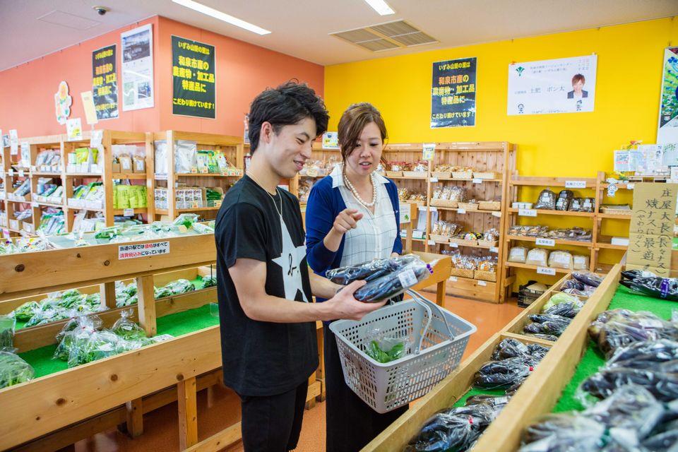 특산물점 이즈미 야마아이노사토