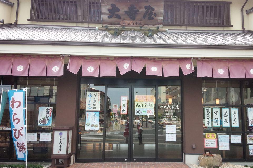 오카시츠카사 후츄 오데라야(과자점) 이즈미후츄점