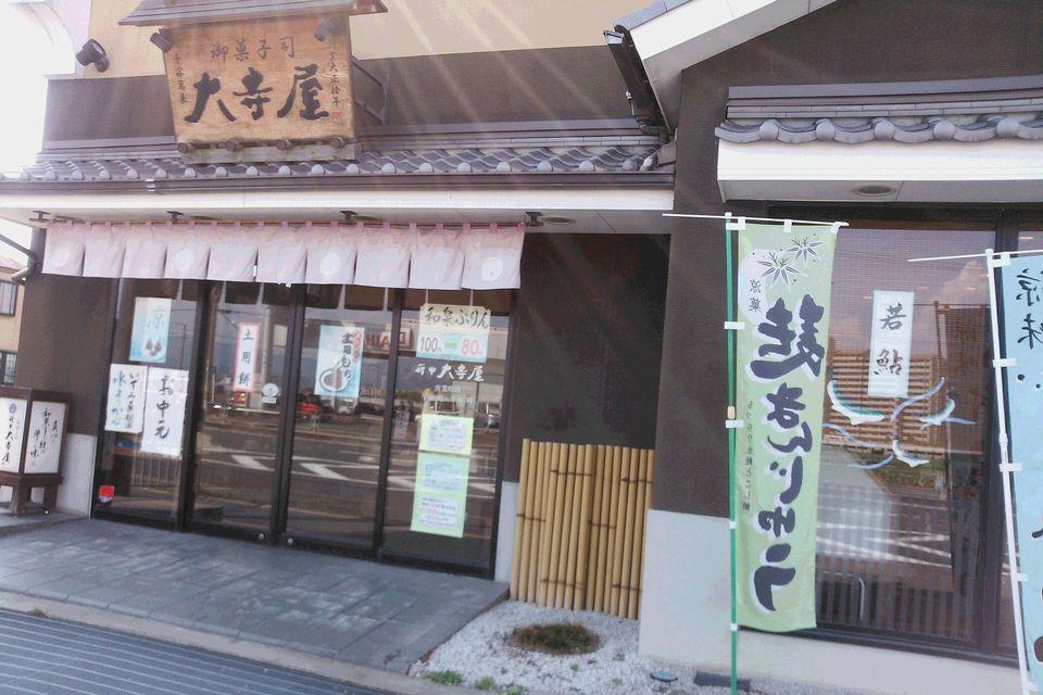 오카시츠카사 후츄 오테라야(과자점) 오다점공방