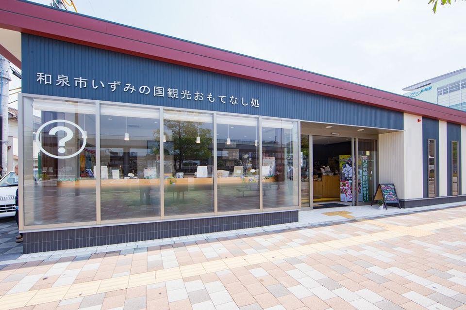 이즈미시 이즈미노쿠니 관광오모테나시(안내센터) 이즈미후츄