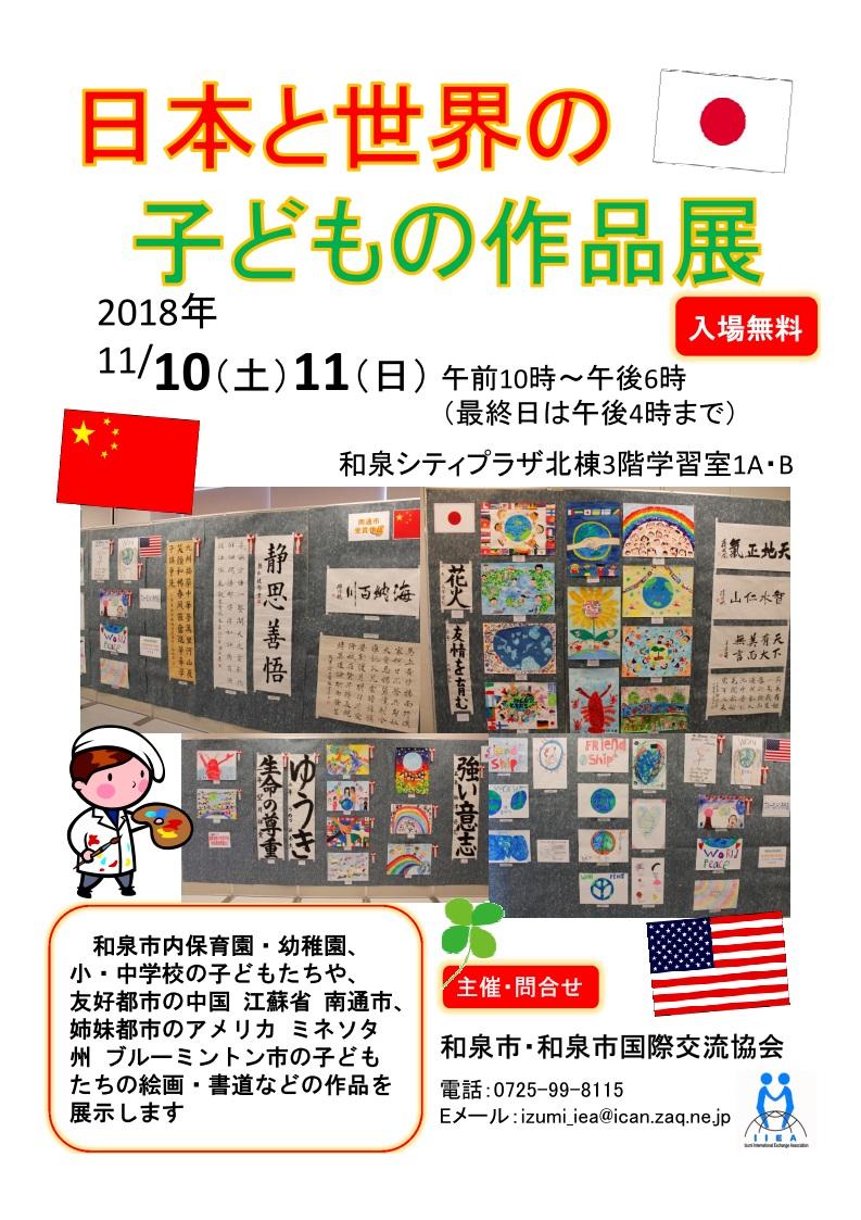日本と世界の子どもの作品展