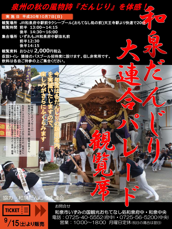 和泉の秋を彩る秋祭り情報!10月6日(土)・7日(日)・8日(月・祝)開催!