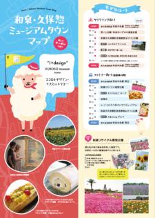 ■和泉・久保惣ミュージアムタウンマップ
