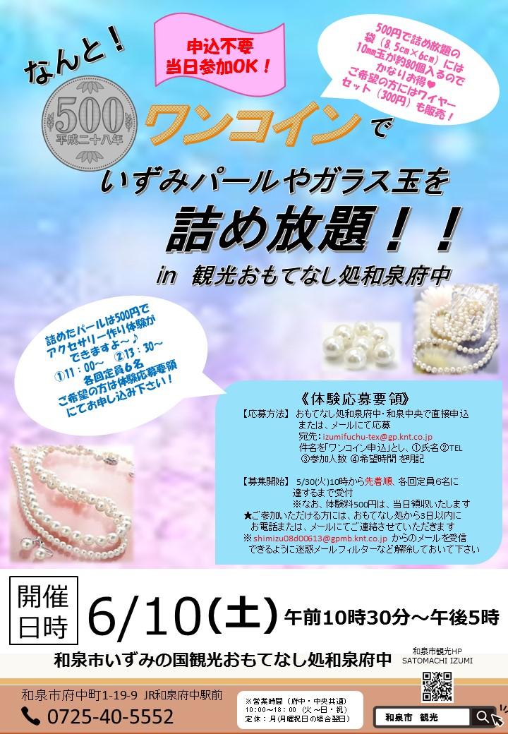 ☆6月10日(土) いずみパールイベント☆ワンコインで好きなパールやガラス玉を詰め放題\(^o^)/