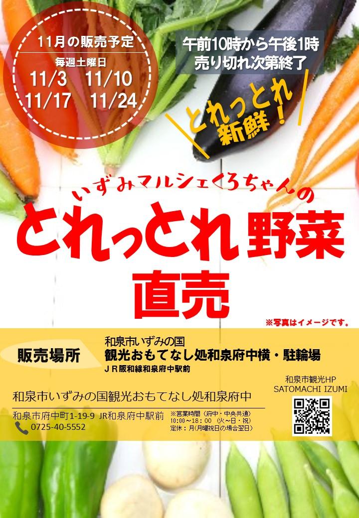 11月も開催!いずみマルシェくろちゃんの野菜直売!! inおもてなし処和泉府中