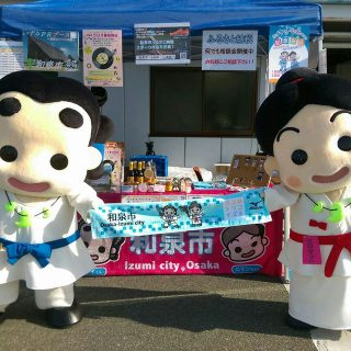 和泉市ブースでは、和泉市の特産品の販売や、和泉市ふるさと元気寄付のPRをしたよ!