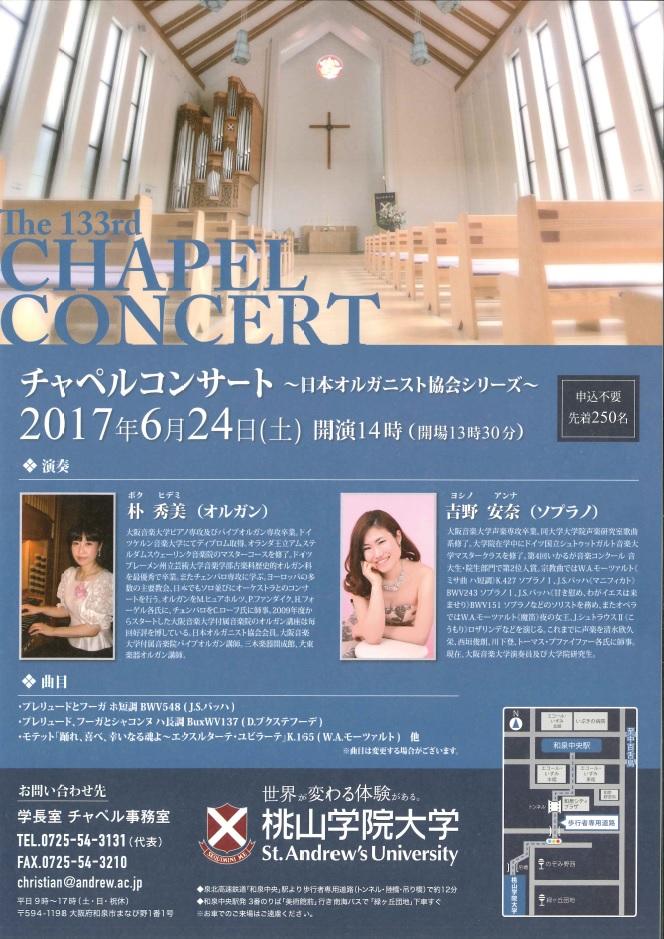 6月24日 (土)第133回チャペルコンサートin 桃山学院大学