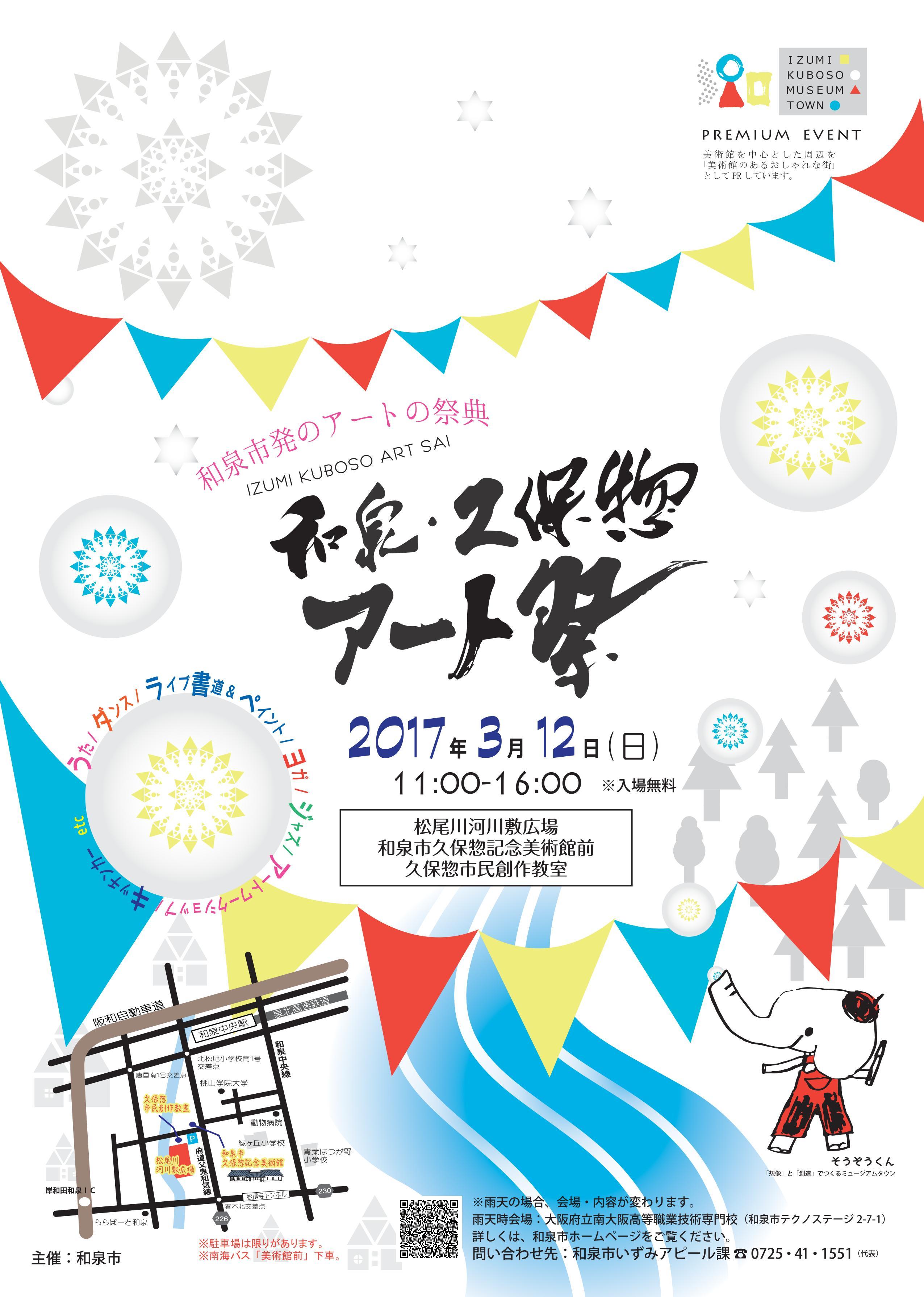 和泉・久保惣アート祭 3月12日(日)開催!