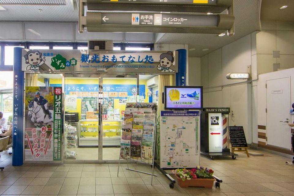 和泉市いずみの国観光おもてなし処 和泉中央