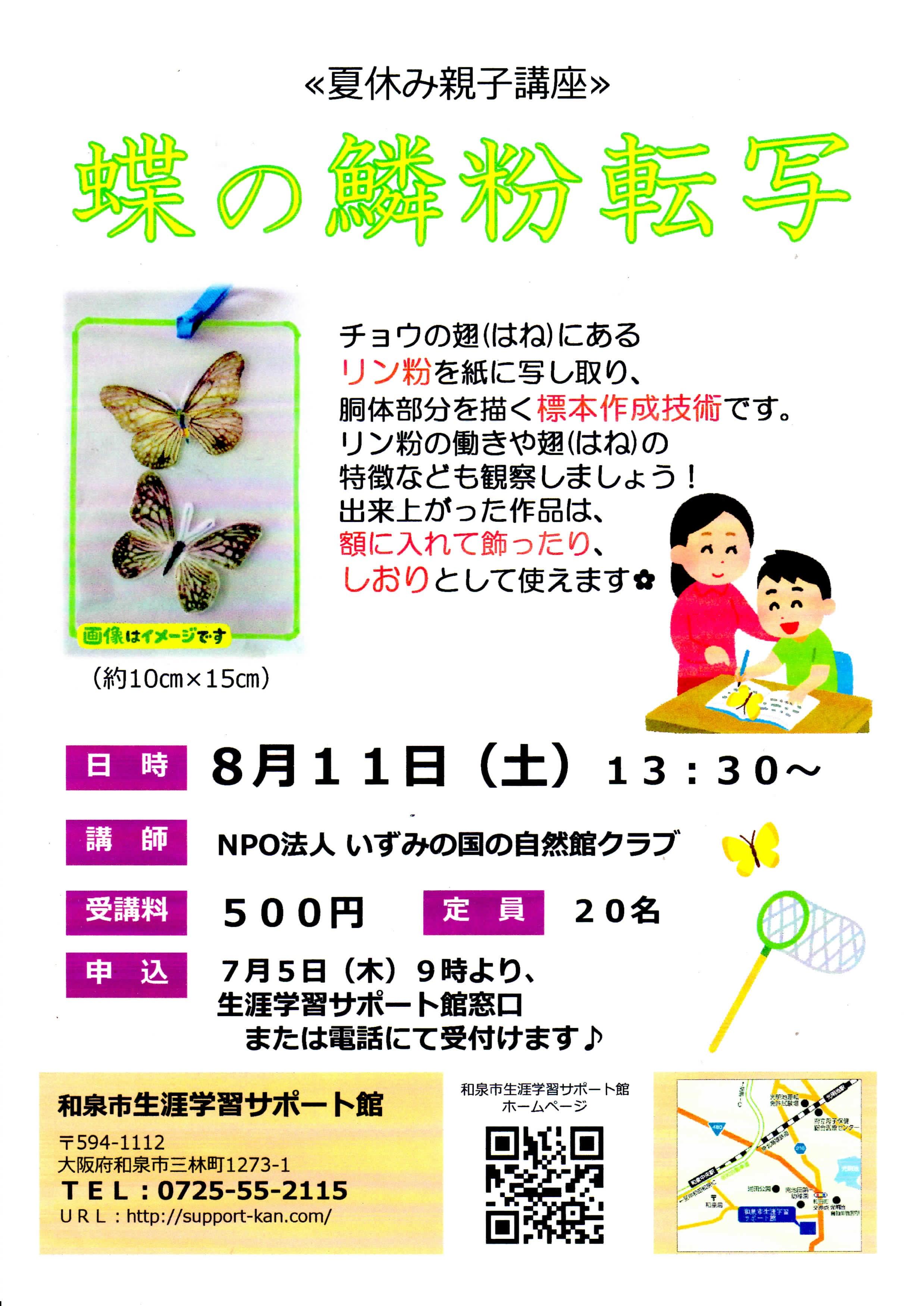 ≪夏休み親子講座≫ ~蝶の麟粉転写~ 8/11(土)開催!
