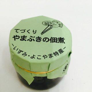 やまぶきの佃煮 470円 価格はすべて税込です。 【いずみの里】 ※和泉市観光おもてなし処和泉府中にて販売中