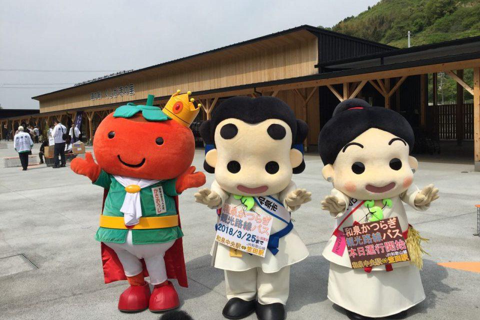 平成29年度 和泉かつらぎ観光路線バス運行開始!