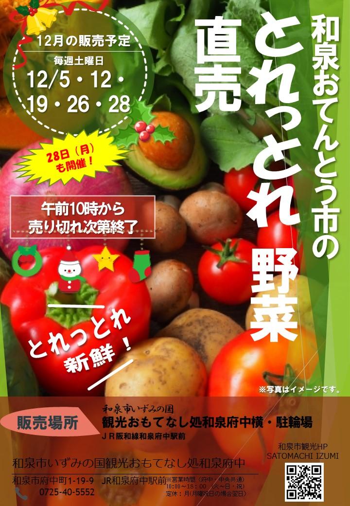 【終了】2020年12月 和泉おてんとう市の野菜直売!! inおもてなし処和泉府中
