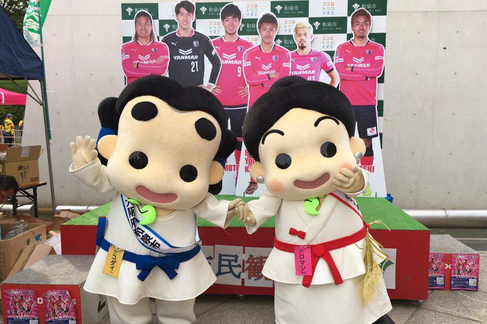 平成29年度 和泉市民観戦デー セレッソ大阪VS柏レイソル