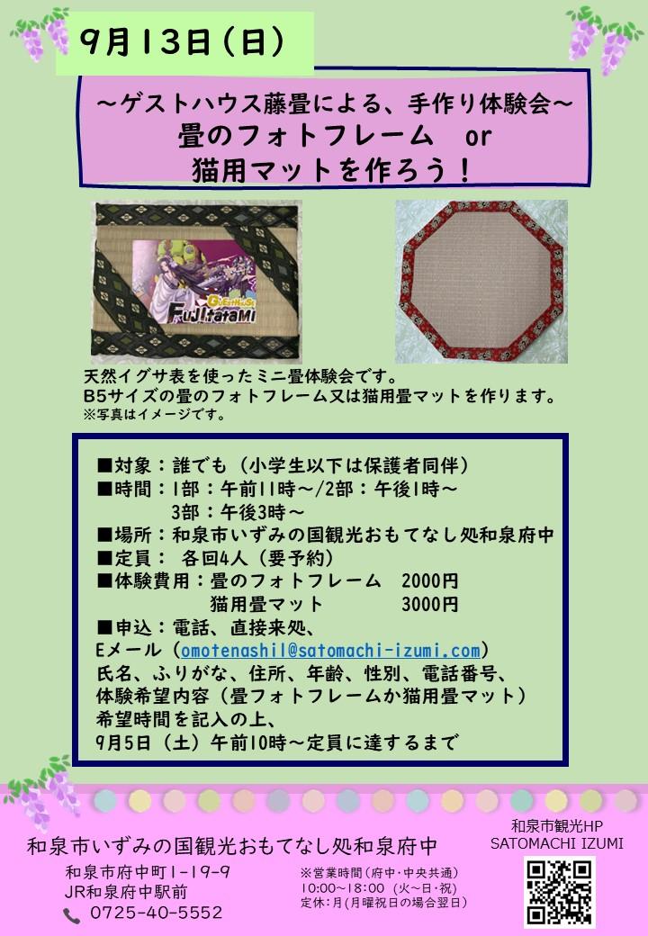 【終了】2020年9月13日(日)畳のフォトフレーム or 猫用マット作り体験会