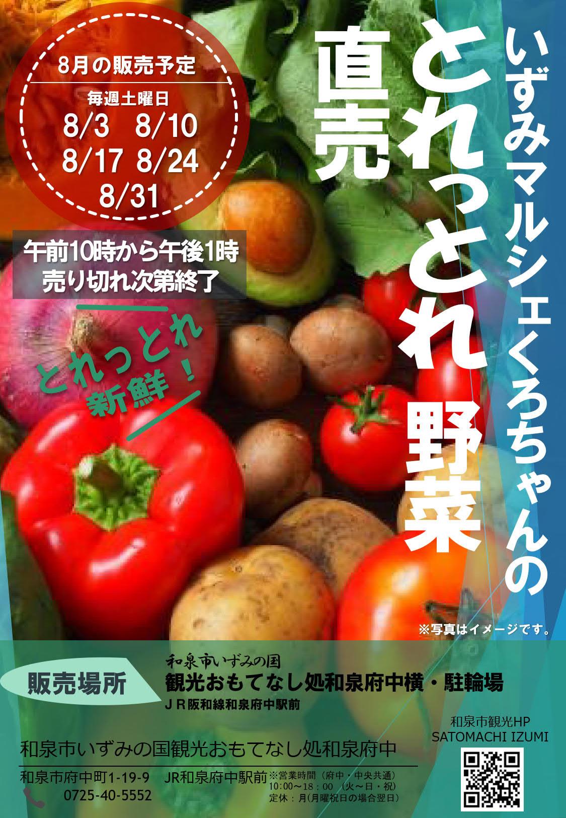 【終了】2019年8月も開催!いずみマルシェくろちゃんの野菜直売!! inおもてなし処和泉府中