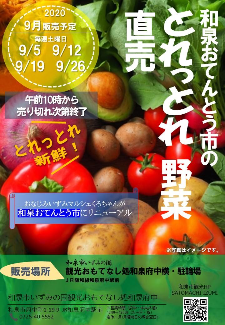 【終了】2020年9月和泉おてんとう市の野菜直売!! inおもてなし処和泉府中
