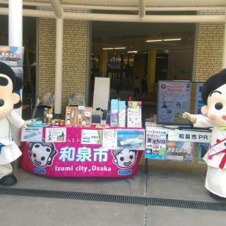 和泉市のブースでは、和泉市の特産品のいずみパールや、ポン酢しょうゆ「うらら香」などが販売したよ!