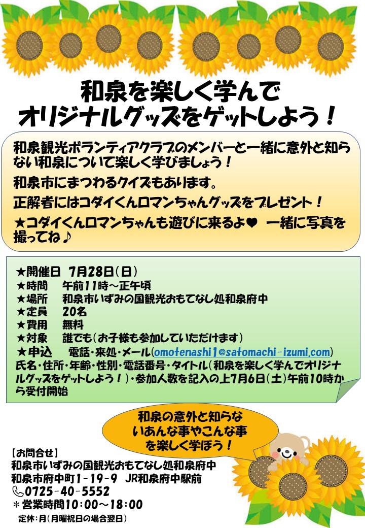 【終了】2019年7月28日(日) 和泉を楽しく学んでオリジナルグッズを ゲットしよう!