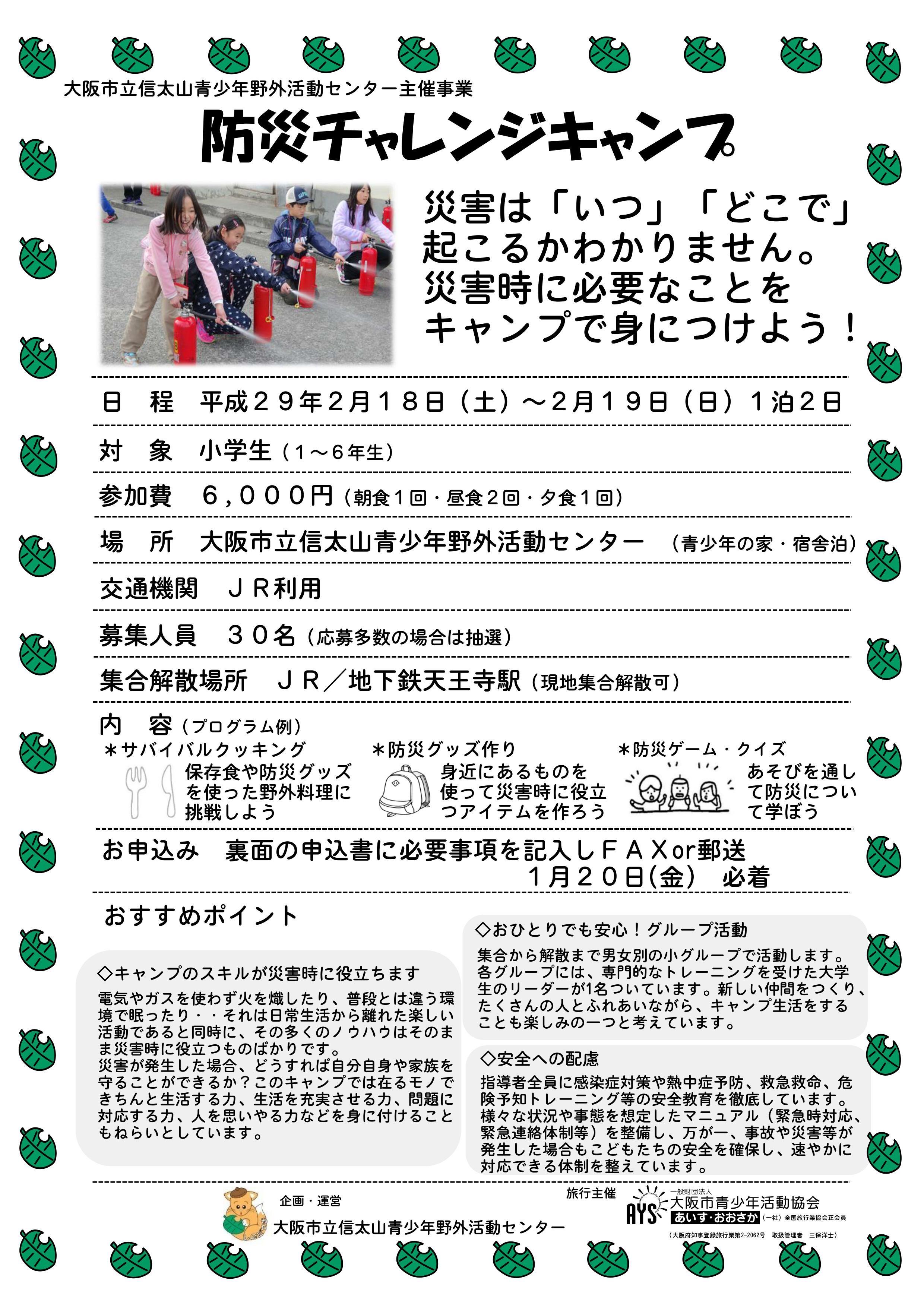 『防災チャレンジキャンプ』参加者募集中!!(応募締切1月20日金曜日まで)