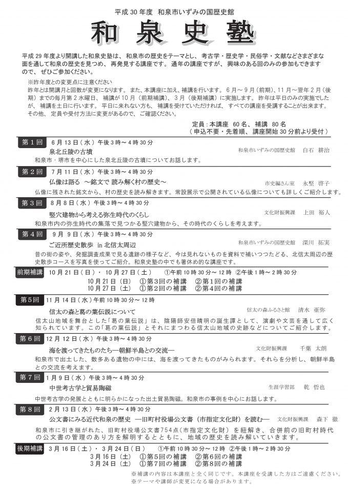 史塾チラシ裏面_02
