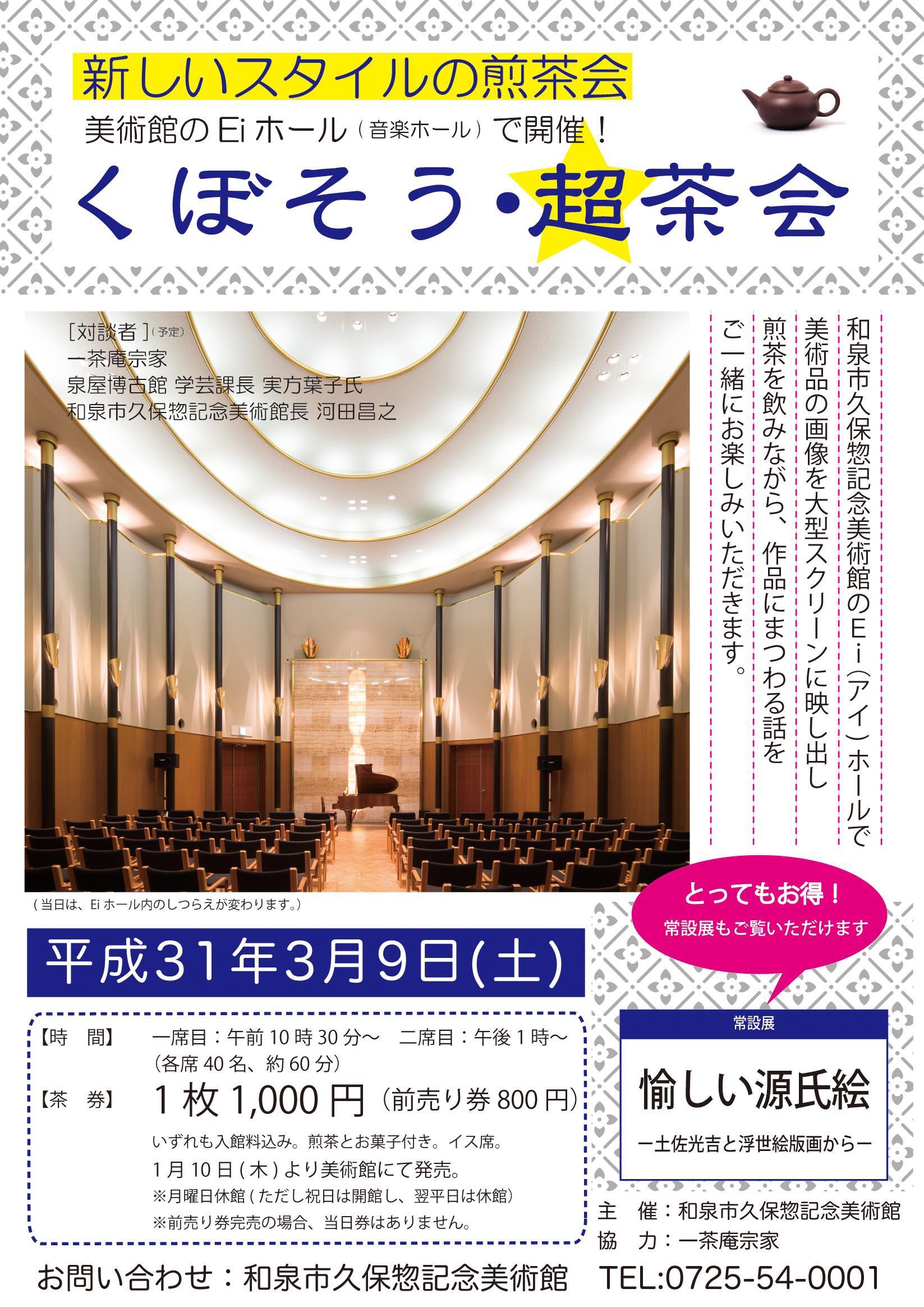 新しいスタイルの煎茶会【くぼそう・超茶会】3月9日(土)  久保惣記念美術館Eiホールで開催!
