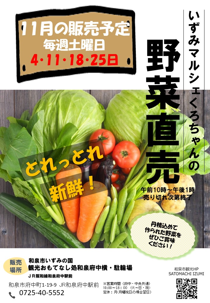 11月も開催!いずみマルシェくろちゃんの野菜直売!!inおもてなし処和泉府中
