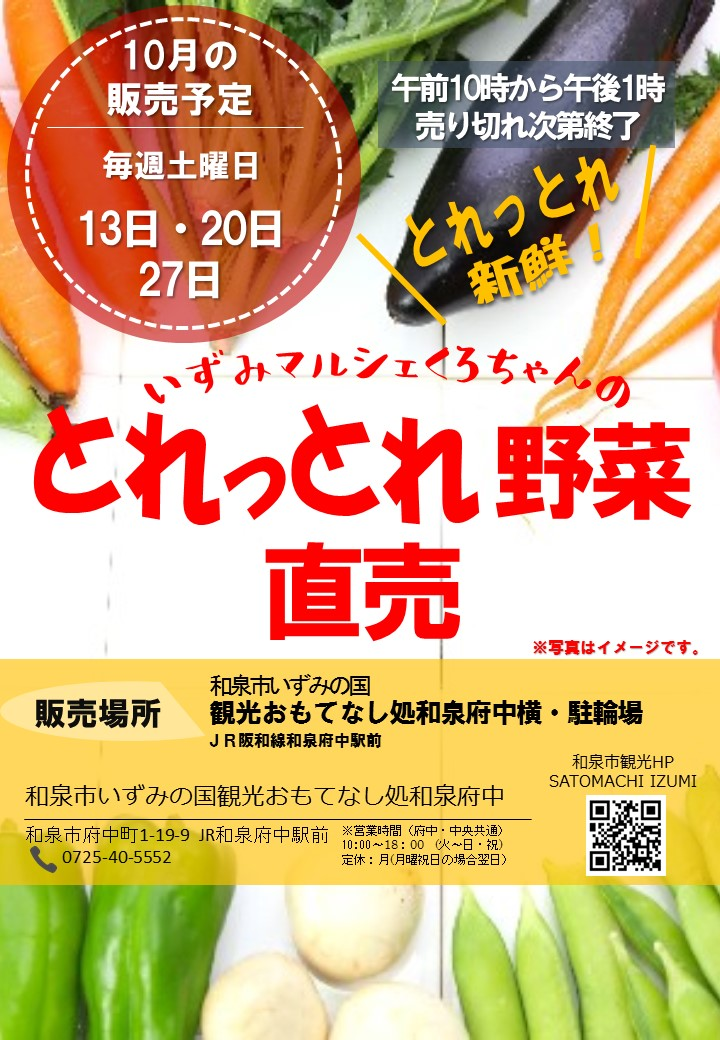 10月も開催!いずみマルシェくろちゃんの野菜直売!! inおもてなし処和泉府中