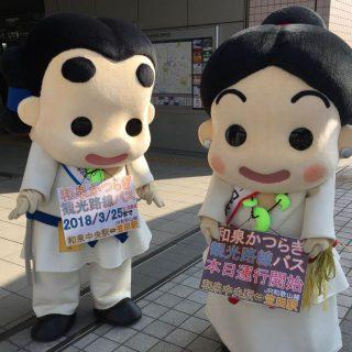 観光路線バスの停留所でもある泉北高速鉄道「和泉中央駅」でもPRしたよ!