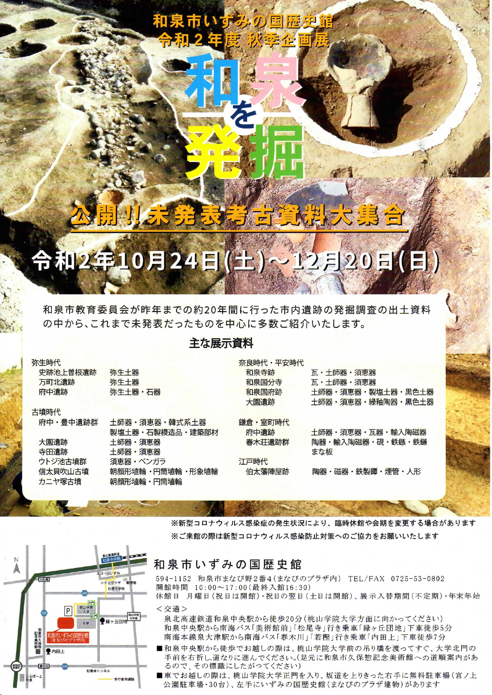 【終了】2020年10月24日(土)~令和2年度秋季企画展「和泉を発掘」開催-和泉市いずみの国歴史館