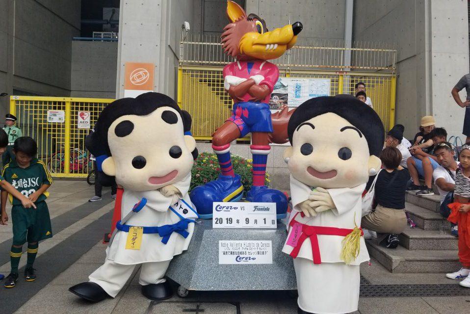 令和元年度 セレッソ大阪和泉市民観戦デー