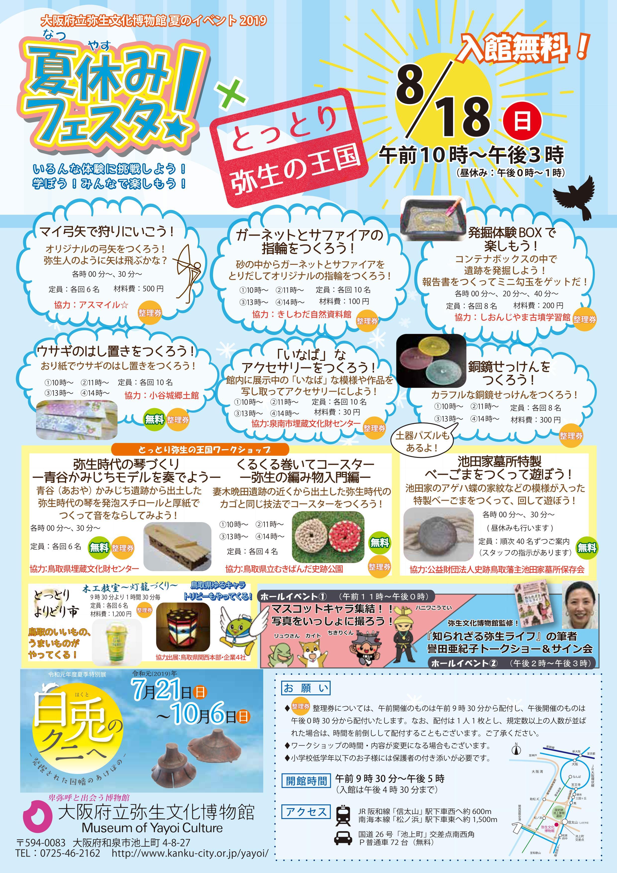 【終了】2019年8月18日(日)夏休みフェスタ!xとっとり弥生の王国開催!