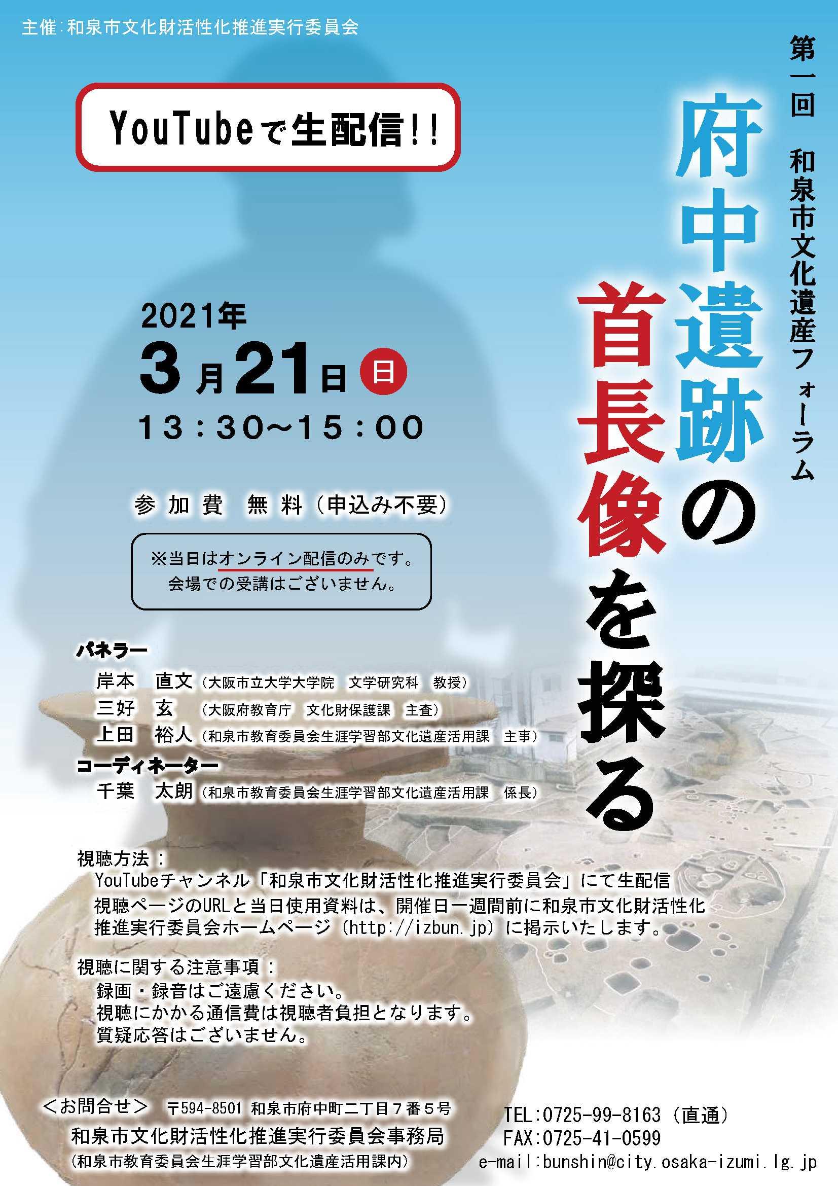 【終了】2021年3月21日(日)第1回和泉市文化遺産フォーラム 「府中遺跡の首長像を探る」