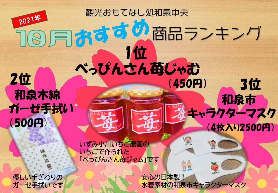 和泉中央10月おすすめ商品ランキング