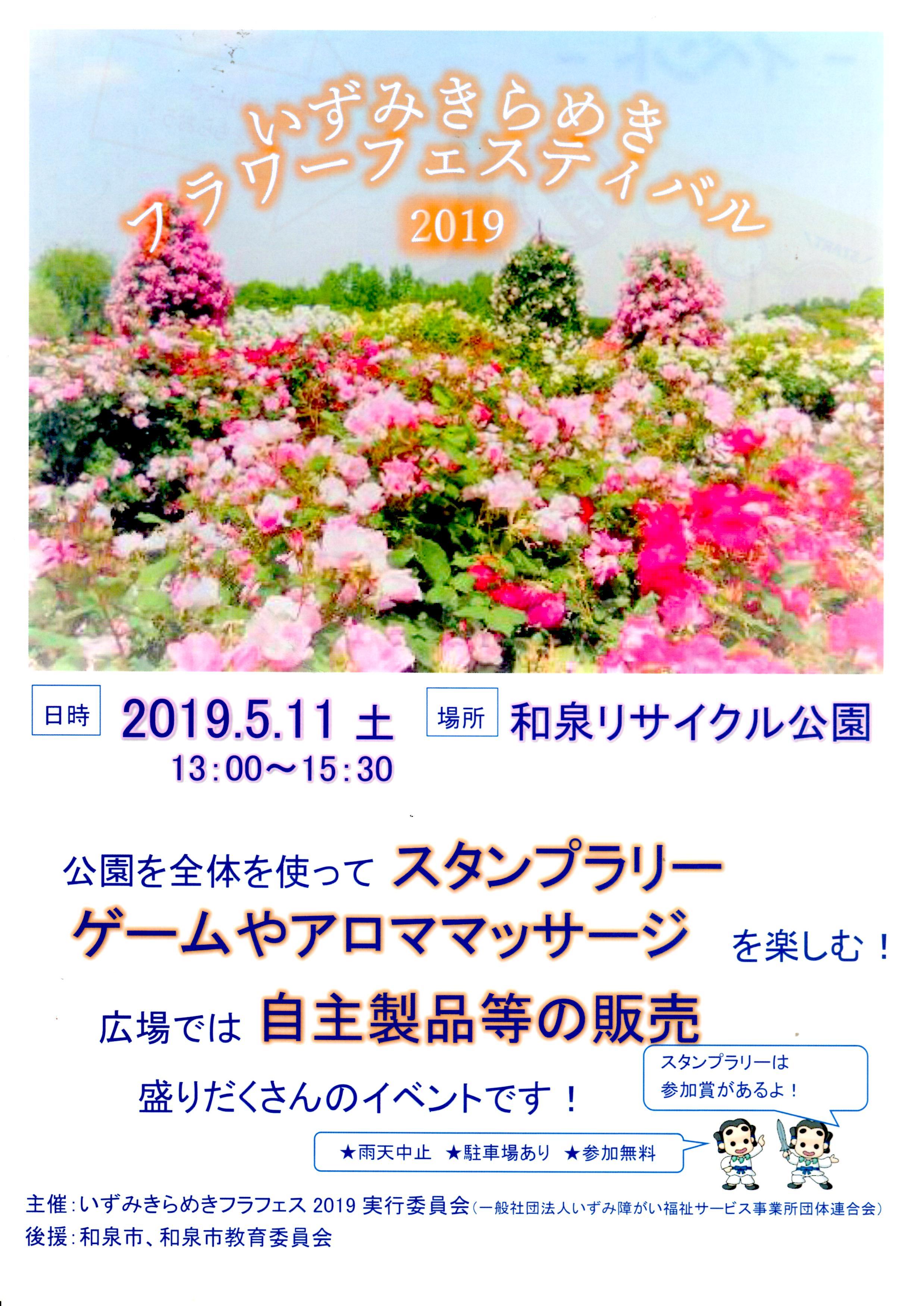 【終了】2019年5月11日(土)いずみきらめきフラワーフェスティバル2019