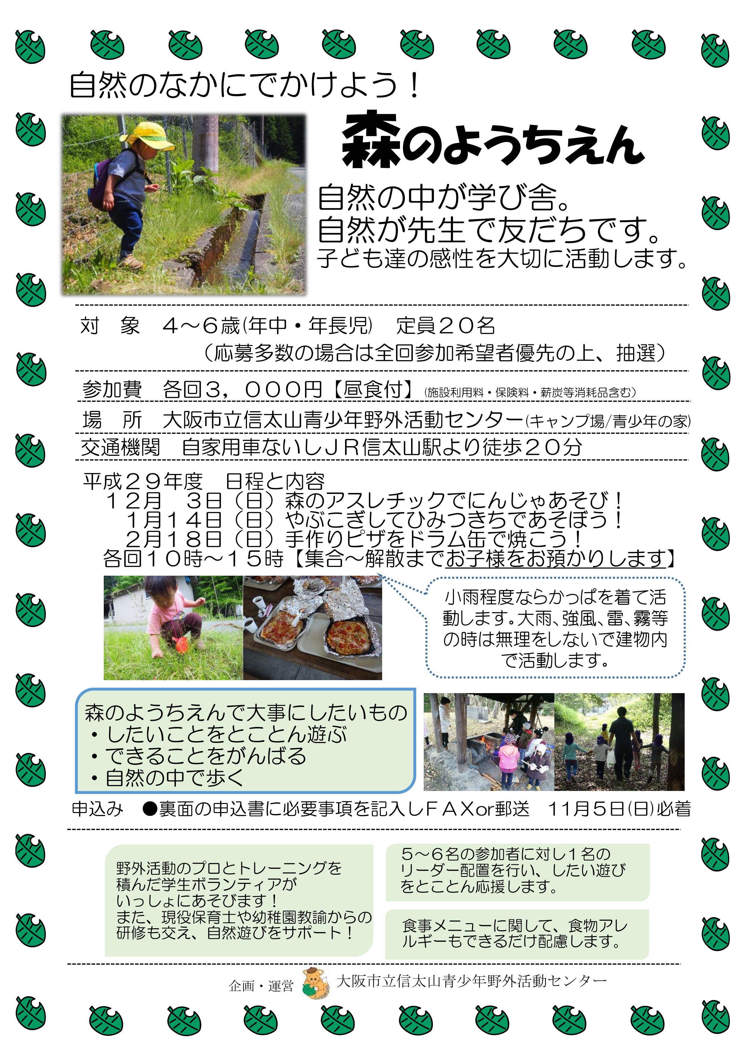 自然のなかにでかけよう!【森のようちえん】開催!!