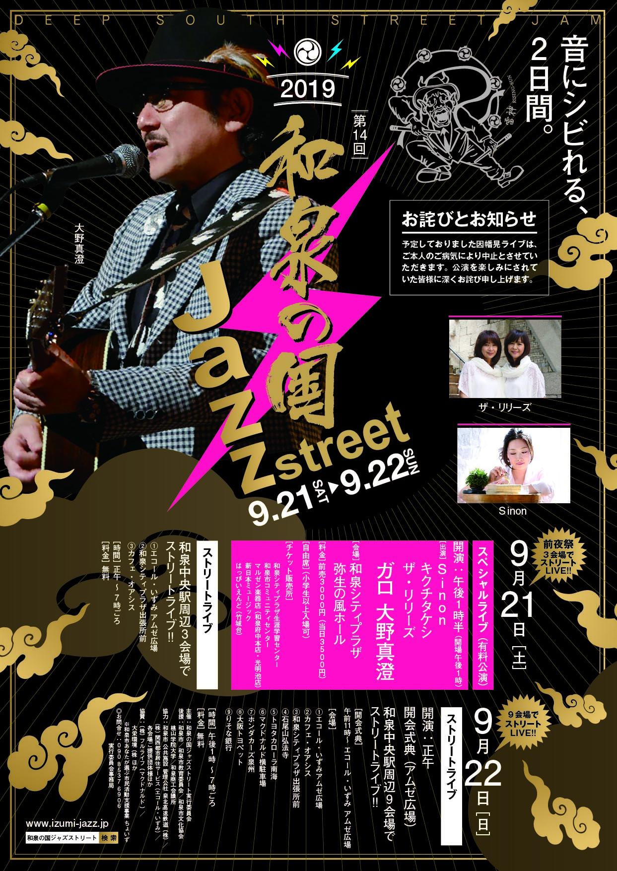 【終了】2019年9/21(土)・22(日)開催!第14回【和泉の国ジャズストリート2019】