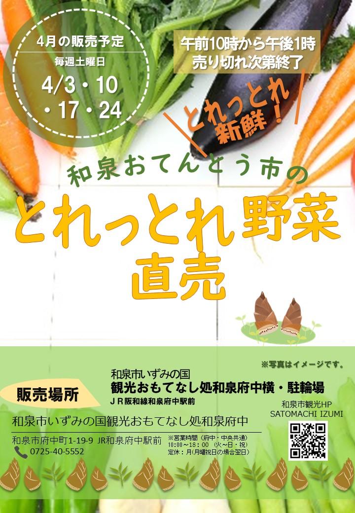 【終了】2021年4月 和泉おてんとう市の野菜直売会!! in 観光おもてなし処和泉府中