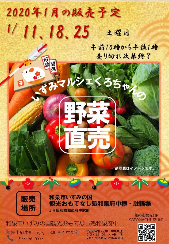 【終了】2020年1月も開催!いずみマルシェくろちゃんの野菜直売!! inおもてなし処和泉府中