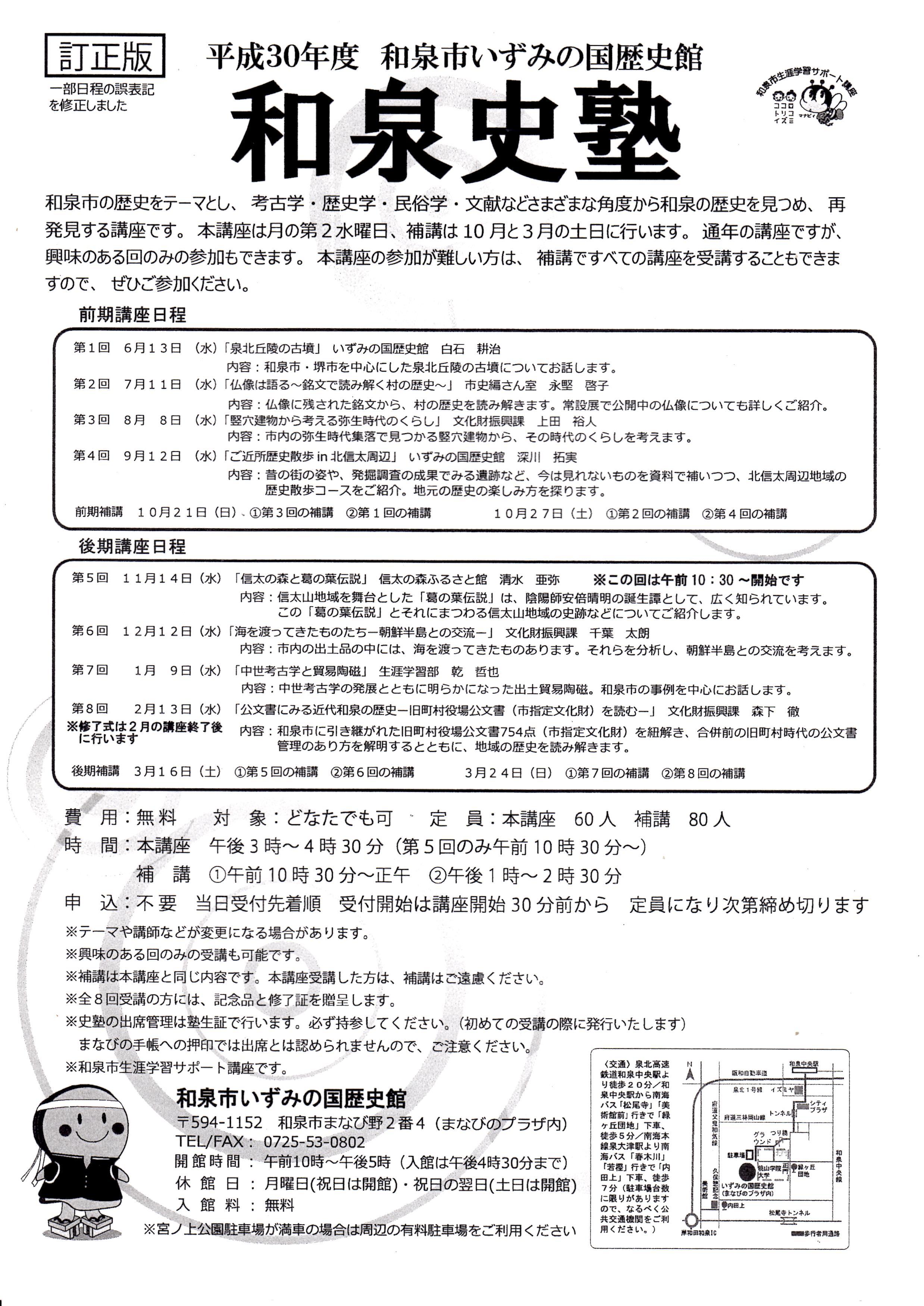 【終了】『第7回 和泉史塾』2019/1/9(水)開催!和泉市いずみの国歴史館