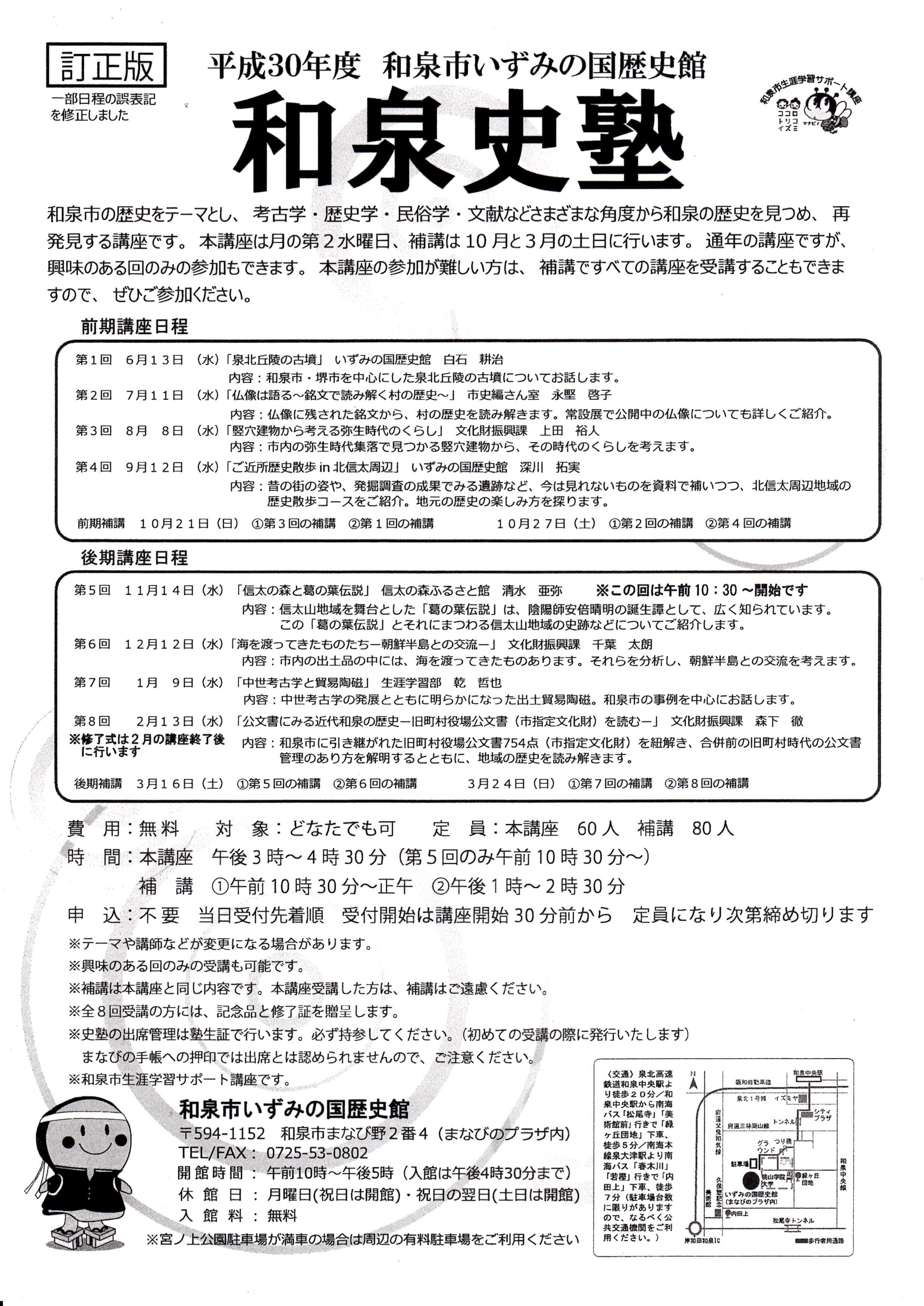 『第3回 和泉史塾』8/8(水)開催!和泉市いずみの国歴史館