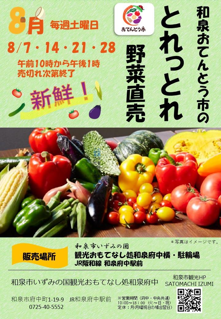 2021年8月 和泉おてんとう市の野菜直売会!! in 観光おもてなし処和泉府中
