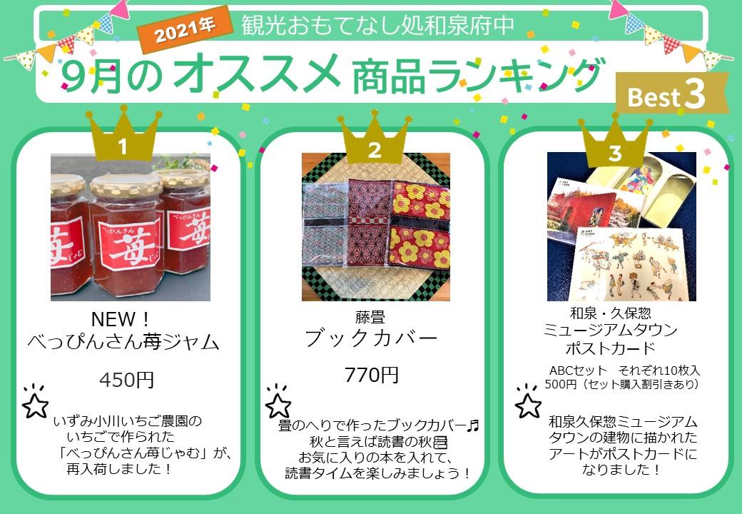 和泉府中9月おすすめ商品ランキング