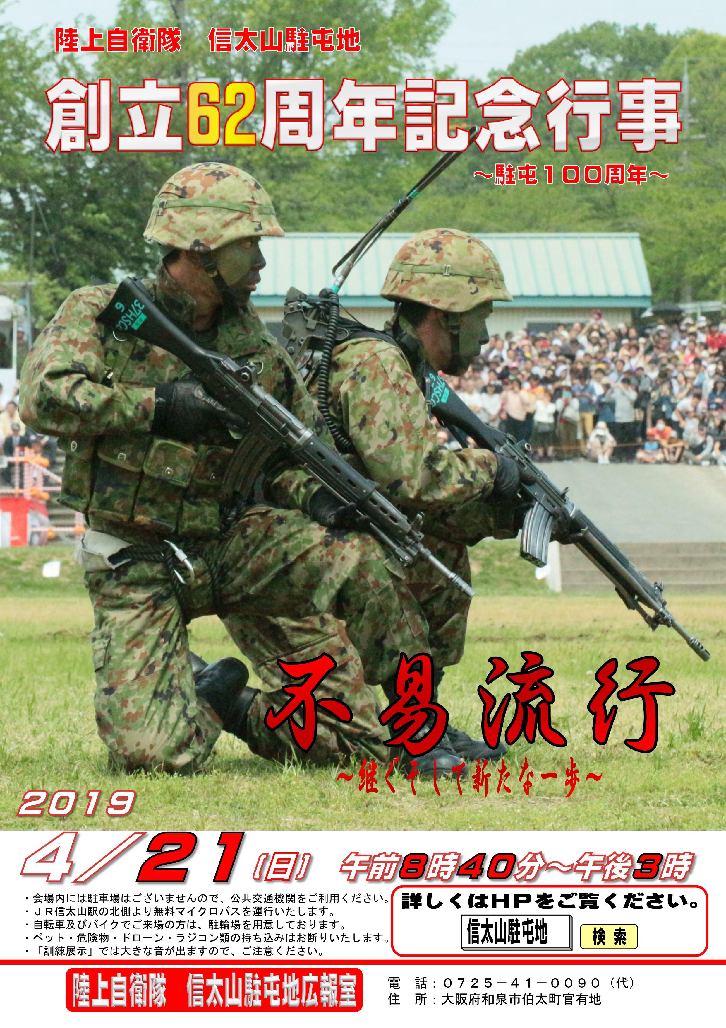 【終了】2019年4月21日(日) 陸上自衛隊信太山駐屯地 創立62周年記念行事