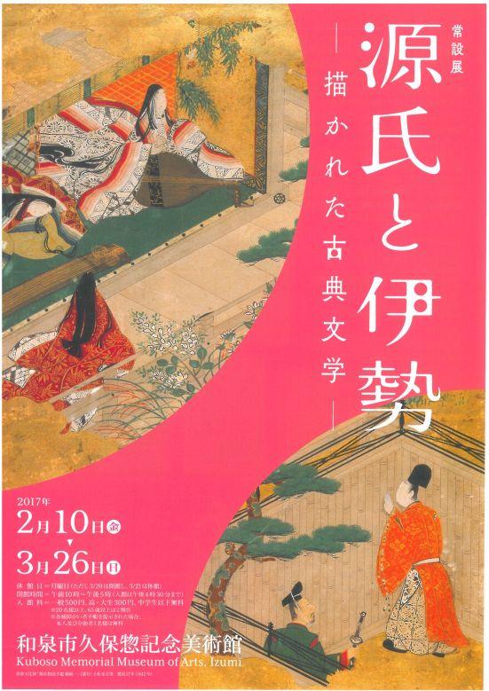 【和泉市久保惣記念美術館】源氏と伊勢-描かれた古典文学-