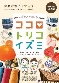■和泉市ガイドブック